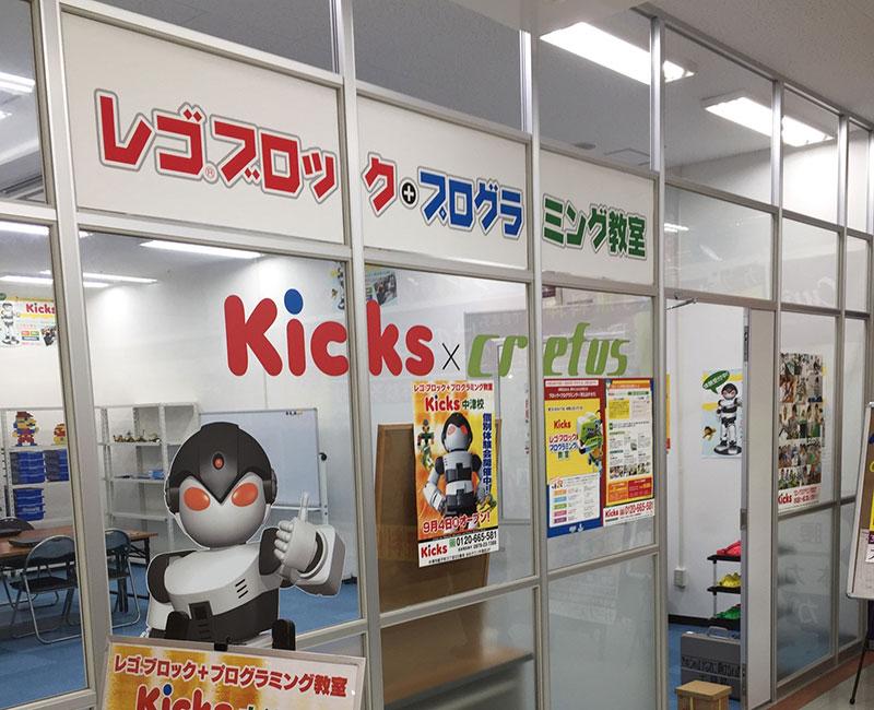 Kicks中津
